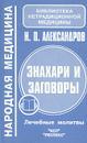 Знахари и заговоры. Лечебные молитвы - Н. П. Александров