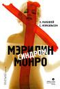 Синдром Мэрилин Монро - Э. Макавой, С. Израэльсон