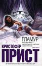 Гламур - Кристофер Прист