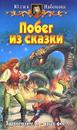 Побег из сказки - Юлия Набокова