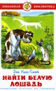 Найти белую лошадь - Дик Кинг-Смит