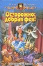 Осторожно: добрая фея! - Юлия Набокова