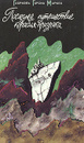 Последнее путешествие корабля-призрака - Габриэль Гарсиа Маркес