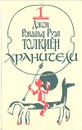 Джон Рональд Руэл Толкиен. В трех томах. Том 1. Хранители - Джон Рональд Руэл Толкиен