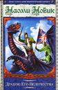 Дракон Его Величества - Наоми Новик
