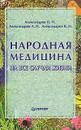 Народная медицина на все случаи жизни - Александров Н. П., Александров  А. Н., Александров В. Н.