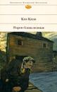 Порою блажь великая - Кен Кизи