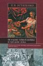 История тайной войны в Средние века - П. В. Остапенко