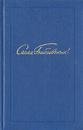 Семен Бабаевский. Собрание сочинений в пяти томах. Том 2 - Семен Бабаевский