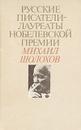 Русские писатели - лауреаты Нобелевской премии: Михаил Шолохов - Михаил Шолохов