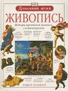 Живопись. Шедевры европейской живописи с комментариями - Роберт Камминг