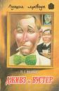 Дживз и Вустер. В четырех томах. Том 2 - П. Г. Вудхауз