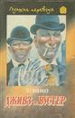 Дживз и Вустер. В четырех томах. Том 1 - П. Г. Вудхауз