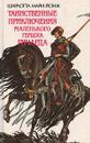 Таинственные приключения маленького герцога Ричарда - Шарлотта Мари Йонж