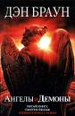 Ангелы и Демоны - Дэн Браун