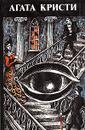Агата Кристи. Произведения разных лет. В трех томах. Том 3 - Агата Кристи