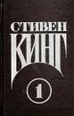 Стивен Кинг. Сочинения. В двух томах. Том 1. Кэрри - Стивен Кинг