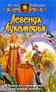 Легенда Лукоморья - Юлия Набокова