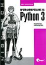 Программирование на Python 3. Подробное руководство - Марк Саммерфилд