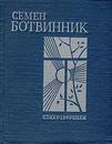 Семен Ботвинник. Стихотворения - Семен Ботвинник