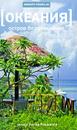 Океания. Остров бездельников   Рэндалл Уилл - Уилл Рэндалл