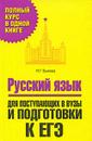 Русский язык. Для поступающих в вузы и подготовки к ЕГЭ - Быкова Наталья Георгиевна