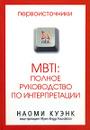 MBTI: полное руководство по интерпретации - Наоми Куэнк