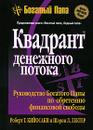 Квадрант денежного потока - Роберт Т. Кийосаки и Шэрон Л. Лектер