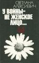 У войны не женское лицо... - Светлана Алексиевич