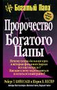 Пророчество богатого папы - Роберт Т. Кийосаки, Шэрон Л. Лектер