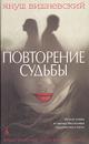 Повторение судьбы - Януш Вишневский