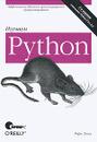 Изучаем Python - Лутц Марк