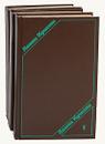 Агата Кристи. Сочинения в 3 томах (комплект из 3 книг) - Агата Кристи