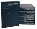 А. С. Макаренко. Педагогические сочинения в 8 томах (комплект из 8 книг) - А. С. Макаренко