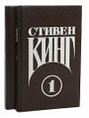 Стивен Кинг. Сочинения. В 2 томах (комплект из 2 книг) - Стивен Кинг