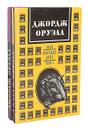Джордж Оруэлл. Сочинения (комплект из 2 книг) - Джордж Оруэлл.