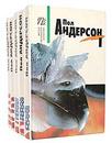 Пол Андерсон (комплект из 5 книг) - Пол Андерсон