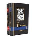 Борис Пастернак. Избранное в 2 томах (комплект из 2 книг) - Борис Пастернак