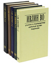 Ивлин Во. Собрание сочинений в 5 томах (комплект из 5 книг) - Ивлин Во