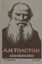 Л. Н. Толстой. Биография - Александр Поповкин