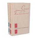 Семен Бабаевский. Избранные произведения. В 2 томах (комплект) - Семен Бабаевский