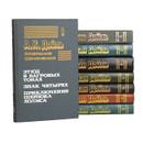 Артур Конан Дойль. Собрание сочинений в 8 томах (комплект из 8 книг) - Артур Конан Дойль