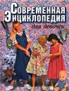 Современная энциклопедия для девочек - Волчек Наталья Михайловна