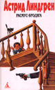 Астрид Линдгрен. Собрание сочинений в 6 томах. Том 6. Расмус-бродяга - Астрид Линдгрен