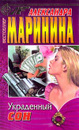 Украденный сон - Маринина Александра Борисовна