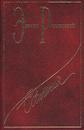 Эдвард Радзинский. Сочинения. Том 6. Распутин: жизнь и смерть - Эдвард Радзинский