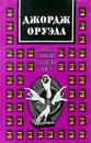 Джордж Оруэлл. Сочинения в двух томах. Том 2. Эссе, статьи, рецензии - Джордж Оруэлл
