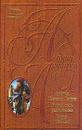 Астрид Линдгрен. Полное собрание сочинений в 10 томах. Братья Львиное Сердце. Ронья, дочь разбойника. Мио, мой Мио! - Астрид Линдгрен