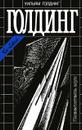 Уильям Голдинг. Собрание сочинений в четырех томах. Том 1. Повелитель мух - Уильям Голдинг
