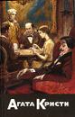 Агата Кристи. Собрание сочинений. Том 7. Карты на столе. Немой свидетель. Смерть на Ниле - Агата Кристи